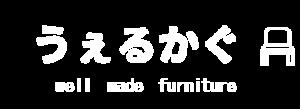 うぇるかぐ