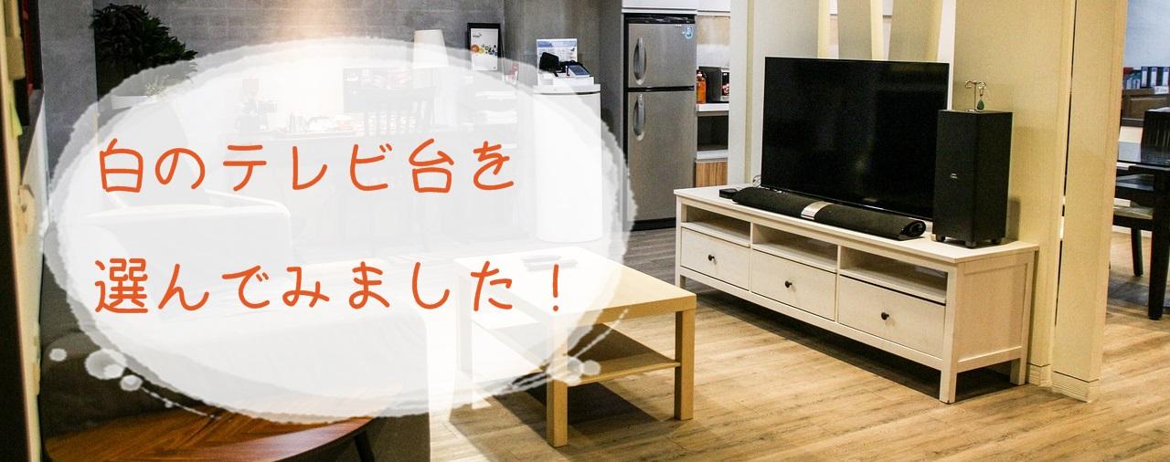 白のテレビ台