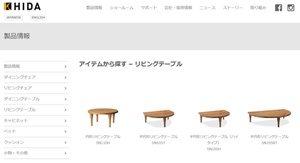 飛騨産業ローテーブル