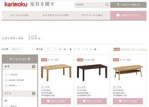 カリモク家具ローテーブル