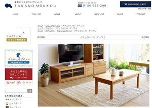高野木工ローテーブル