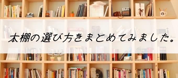 本棚の選び方