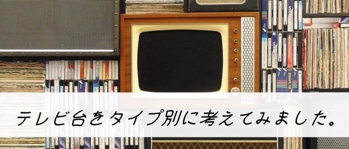 タイプ別テレビ台