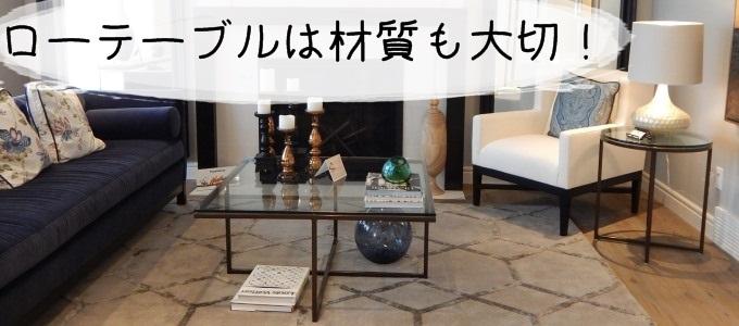 ローテーブルの材質