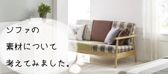 ソファの素材