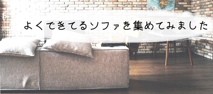 よくできたソファ