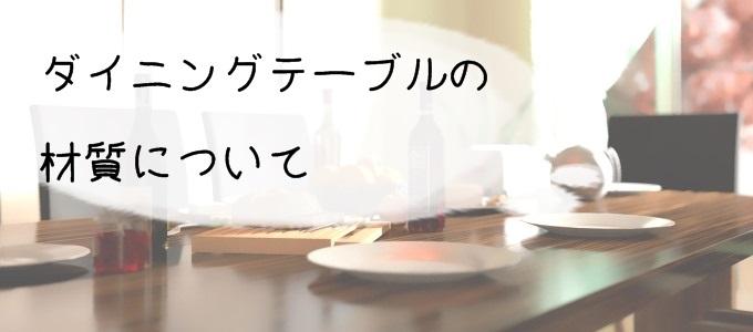 ダイニングテーブルの材質